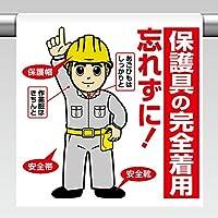 ユニット ワンタッチ取付標識 保護具の完全着用 340-94A