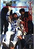 宇宙特派9日間―日本人初 宇宙飛行士の体験全記録