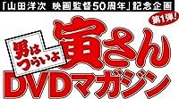 男はつらいよ 寅さんDVDマガジン VOL.8 2011年 4/26号 [雑誌]