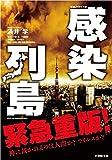 感染列島 映画ノベライズ版〔小学館文庫〕