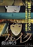 フェイク~我は神なり [DVD] image
