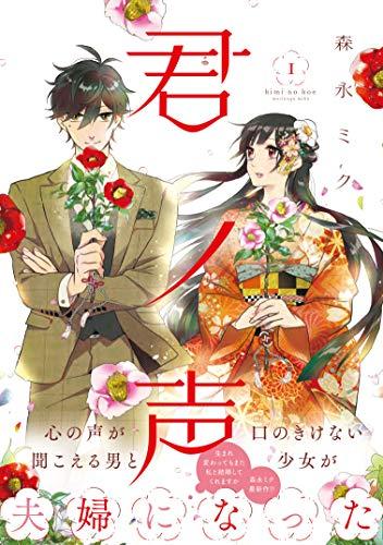君ノ声 1 (ジーンLINEコミックス)_1