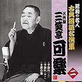 昭和の名人~古典落語名演集 八代目三笑亭可楽 二