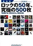 最強版 ロックの50年、究極の500枚