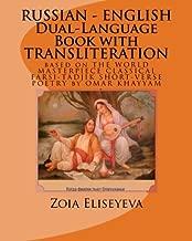 RUSSIAN - ENGLISH Dual-Language Book with TRANSLITERATION: based on THE WORLD MASTERPIECE CLASSICAL FARSI-TADJIK SHORT-VERSE POETRY by OMAR KHAYYAM