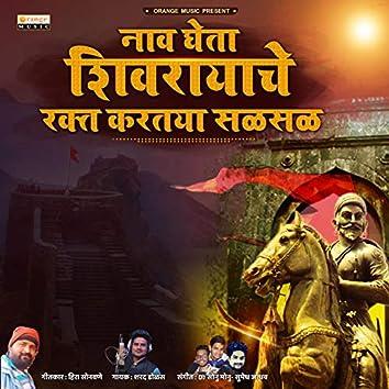 Nav Gheta Shivrayache Rakt Kartay Salsal - Single