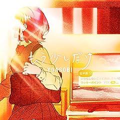 YOASOBI「もう少しだけ」の歌詞を収録したCDジャケット画像
