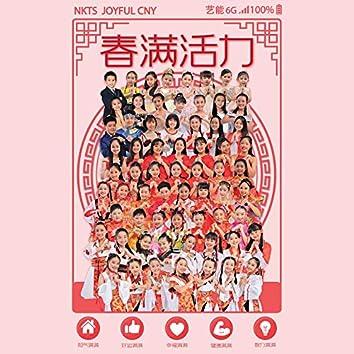Joyful CNY 春满活力