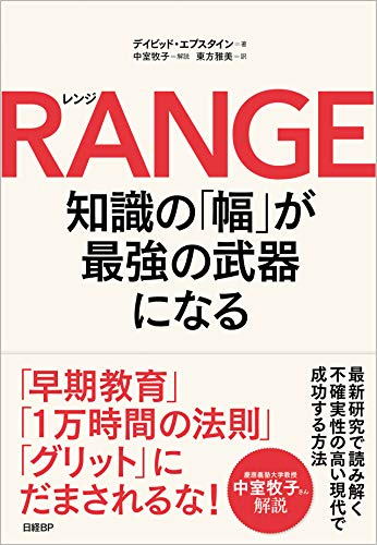 RANGE(レンジ)知識の「幅」が最強の武器になる