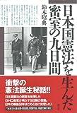 日本国憲法を生んだ密室の九日間