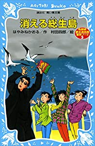 名探偵夢水清志郎事件ノート 3巻 表紙画像