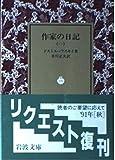 作家の日記 (1) (岩波文庫)