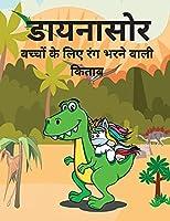 डायनासोर रंग पुस्तक: बच्चों की उम्र 4-8 के लिए अद्भुत डायनासोर रंग &#2346