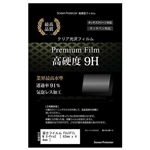 メディアカバーマーケット 【強化ガラスと同等 高硬度9Hフィルム】富士フイルム FUJIFILM X-Pro2 [ 64mm x 44mm ]機種 対応商品