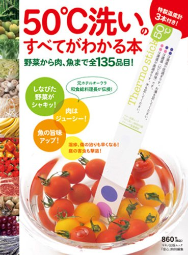 50℃洗いのすべてがわかる本 (特製温度計3本付き! 野菜から肉、魚まで全135品目!)