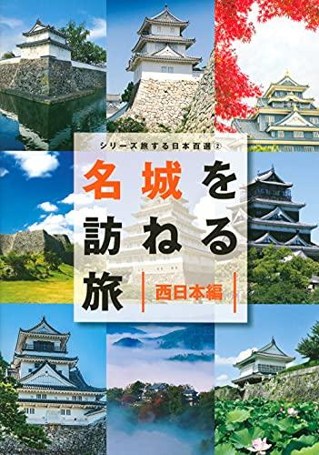 シリーズ旅する日本百選2 名城を訪ねる旅 西日本編 (シリーズ旅する日本百選 2)