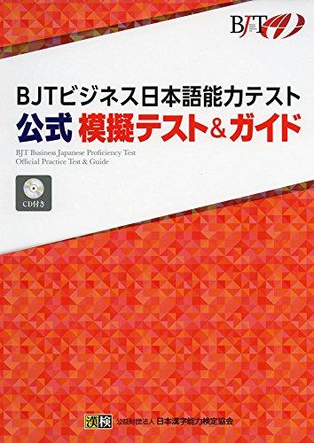 BJTビジネス日本語能力テスト 公式 模擬テスト&ガイド