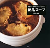 今夜のごはんは、ワインとパンと絶品スープ (講談社のお料理BOOK)