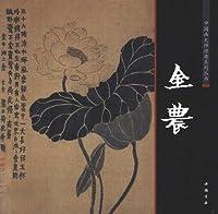 金農 中国画巨匠経典シリーズ叢書 (中国画大師経典系列叢書)