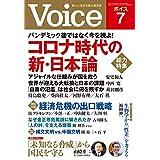 Voice 2020年7月号