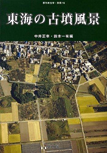 東海の古墳風景 (季刊考古学別冊 16)