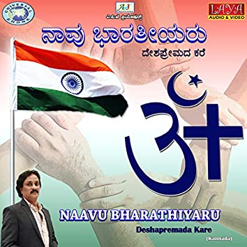 Naavu Bharathiyaru/Deshapremada Kare - Single