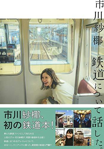 市川紗椰 鉄道について話した。