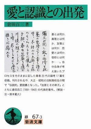 愛と認識との出発 (岩波文庫) - 倉田 百三