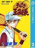 テニスの王子様 2 (ジャンプコミックスDIGITAL)