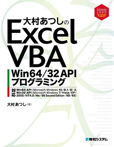 大村あつしのExcel VBA Win64/32 APIプログラミング
