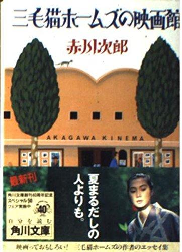 三毛猫ホームズの映画館 (角川文庫)