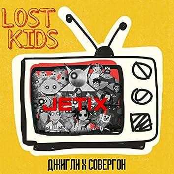 Lost Kids (feat. Совергон)