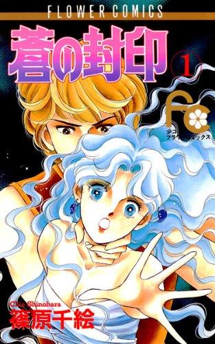 蒼の封印(1) (フラワーコミックス)