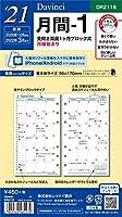 レイメイ藤井 ダヴィンチ 手帳用リフィル 2021年 バイブルサイズ マンスリー DR2118 2020年12月始まり 月間1