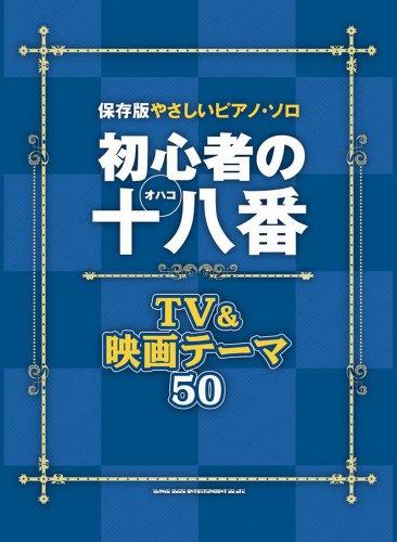 保存版やさしいピアノ・ソロ 初心者の十八番 TV&映画テーマ50の詳細を見る