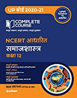 Complete Course Samajshastra Class 12 (NCERT Based) for 2021 Exam