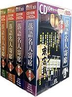 落語 名人 寄席 CD全40枚組 (ヨコハマレコード限定 特典CD付)セット BCD-4-5-6-7