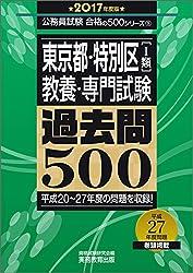 東京都・特別区[1類]教養・専門試験 過去問500 2017年度 (公務員試験 合格の500シリーズ 8)