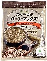 LOHAStyle スーパー大麦 バーリーマックス (800g) レジスタントスターチ [もち麦の2倍の総食物繊維量] [M便 1/3]