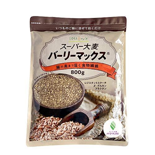 LOHAStyle スーパー大麦 バーリーマックス (800g) レジスタントスターチ [もち麦の2倍の総食物繊維量]