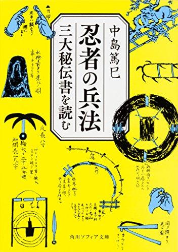 忍者の兵法 三大秘伝書を読む (角川ソフィア文庫)