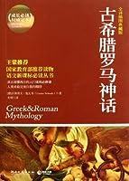 古希腊罗马神话(全译插图典藏版)