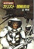 カリスト―開戦前夜 (ハヤカワ文庫JA―航空宇宙軍史 260)