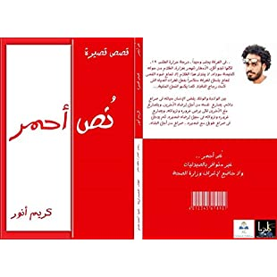 نص احمر قصص قصيرة (Arabic Edition)