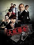 大阪闇金2[DVD]