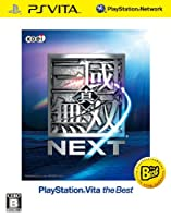 真・三國無双NEXT PSVita the Best - PS Vita