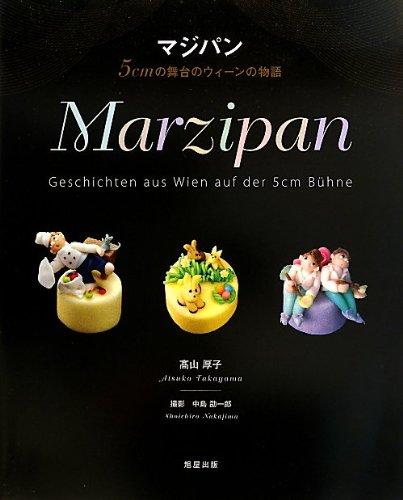 マジパン―5cmの舞台のウィーンの物語