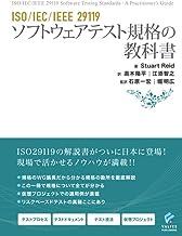 表紙: ISO/IEC/IEEE 29119 ソフトウェアテスト規格の教科書 | 石原 一宏