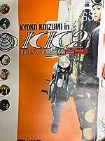 小泉今日子 カレンダー1995年 ポスター B2サイズ コレクション
