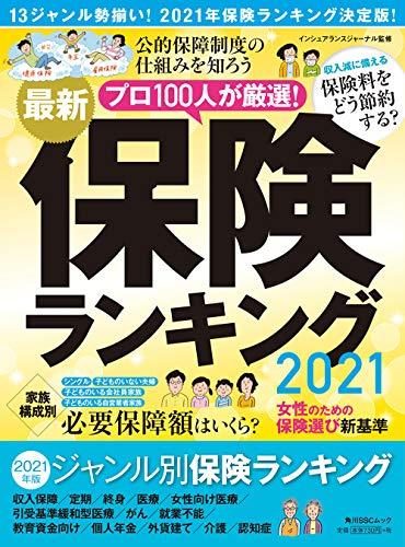 最新保険ランキング2021 (角川SSCムック)の詳細を見る